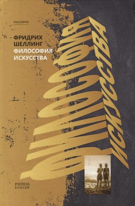 Шеллинг Ф. Философия искусства ф и гиренок философия наука культура выпуск 4