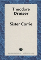 Sister Carrie / Сестра Керри. Роман на английском языке