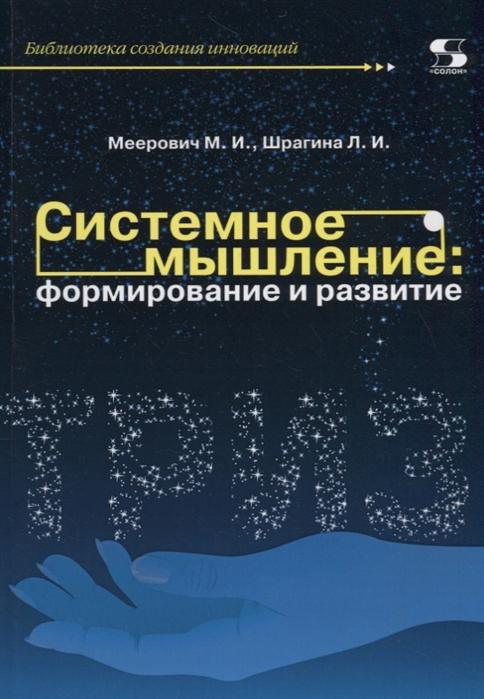 Меерович М., Шрагина Л. Системное мышление формирование и развитие Учебное пособие