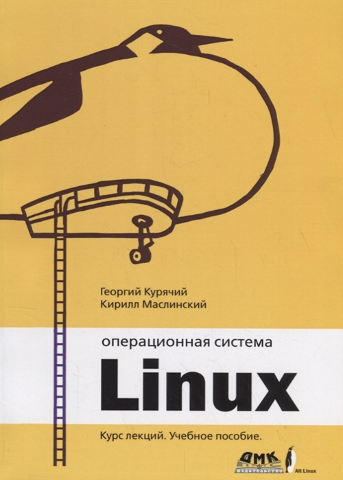 Курячий Г., Маслинский К. Операционная система Linux Курс лекций