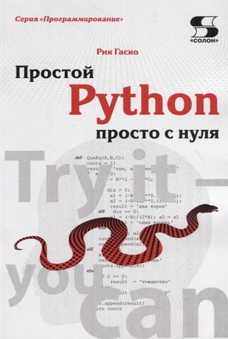 Гаско Р. Простой Python просто с нуля