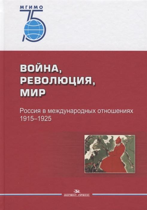 цены на Ревякин А. (ред.) Война революция мир Россия в международных отношениях 1915 1925  в интернет-магазинах
