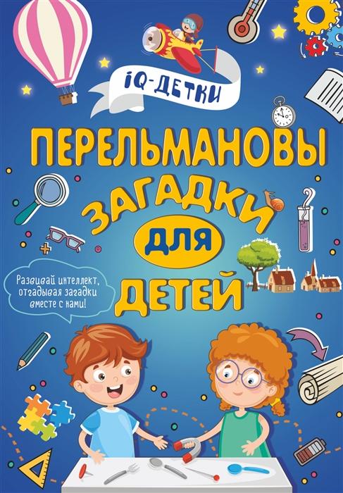 Купить Перельмановы загадки для детей, АСТ, Головоломки. Кроссворды. Загадки