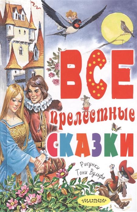 Перро Ш., Андерсен Х.и др. Все прелестные сказки