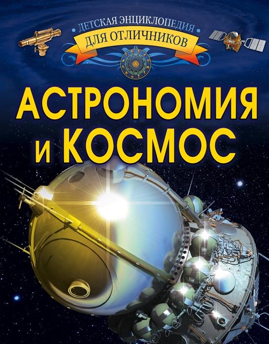 Ликсо В. Астрономия и космос