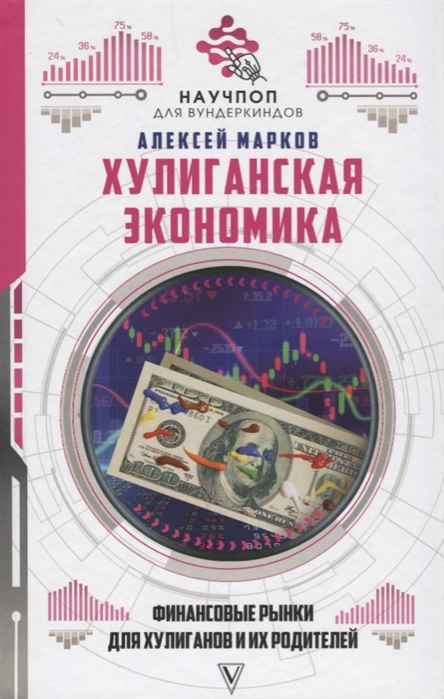 Марков А. Хулиганская экономика финансовые рынки для хулиганов и их родителей коллектив авторов финансовые рынки
