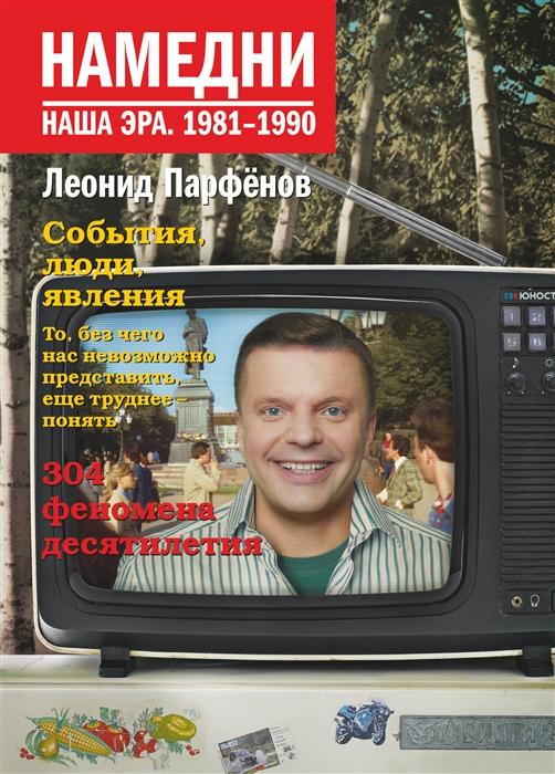 Парфенов Л. Намедни Наша эра 1981-1990