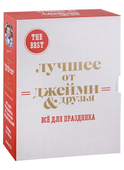 Джейми О. The best Лучшее от Джейми друзья Все для праздника комплект из 3 книг