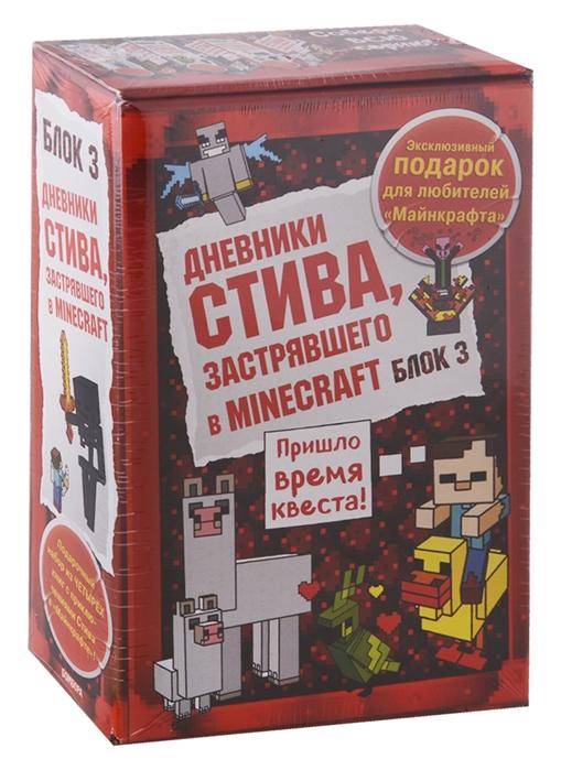 Дневники Стива застрявшего в Minecraft Блок 3 комплект из 4 книг дмитрий краснопевцев дневники графика живопись комплект из 3 книг