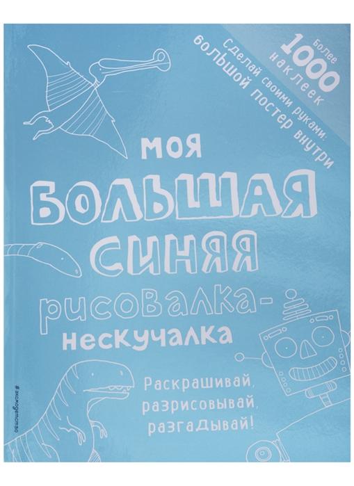 Позина И. (ред.) Моя большая синяя рисовалка-нескучалка позина и ред hot wheels на старт внимание марш 30 объемных наклеек постер