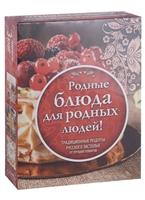 Родные блюда для родных людей! Традиционные рецепты русского застолья от лучших поваров (комплект из 3 книг)