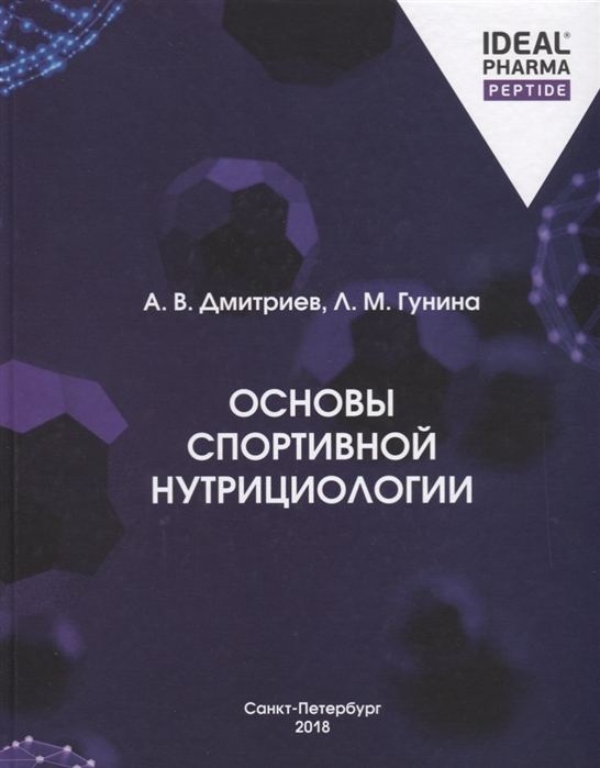 Дмитриев А., Гунина Л. Основы спортивной нутрициологии