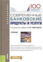 книга лаврушина деньги кредит банки россельхозбанк калькулятор пенсионного кредита