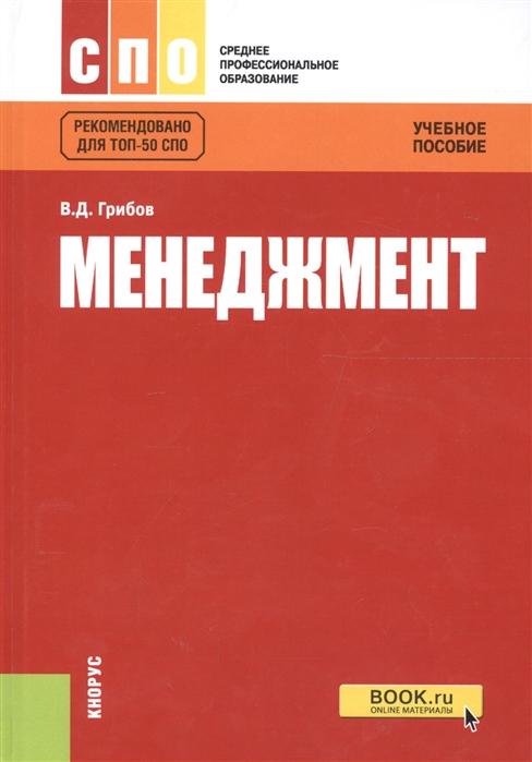 Грибов В. Менеджмент Учебное пособие