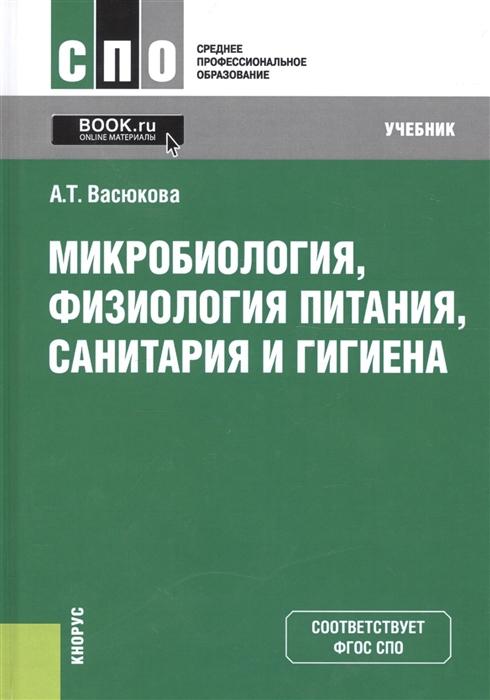 Васюкова А. Микробиология физиология питания санитария и гигиена Учебник