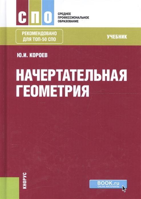 Начертательная геометрия Учебник
