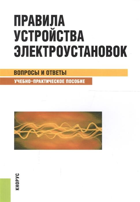 Правила устройства электроустановок Вопросы и ответы Учебно-практическое пособие
