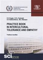 Practice book in intercultural tolerance and empathy. Учебное пособие