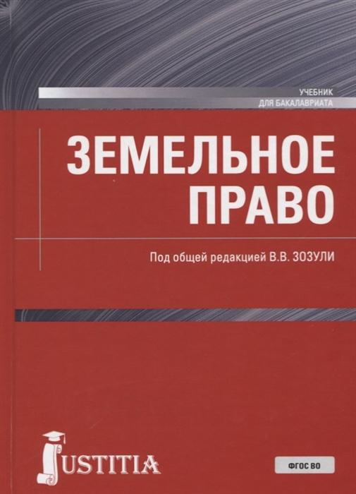 Зозуля В. Земельное право Учебник для бакалавриата