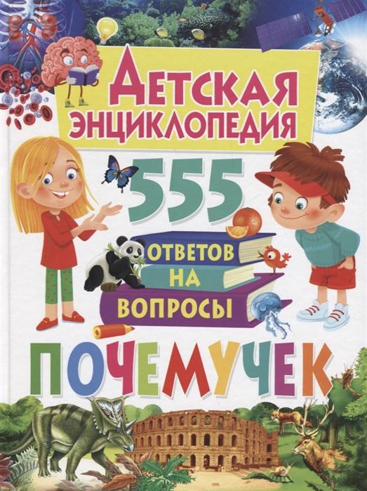 Купить Детская энциклопедия 555 ответов на вопросы почемучек, Владис, Универсальные детские энциклопедии и справочники