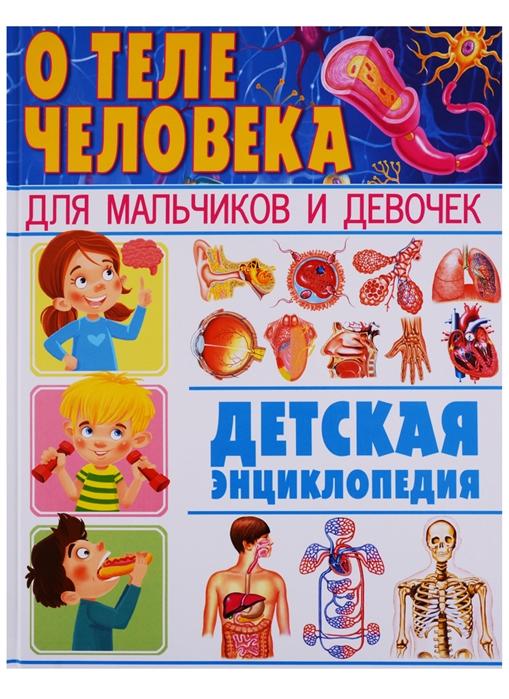 Феданова Ю., Скиба Т. (ред.) О теле человека для мальчиков и девочек Детская энциклопедия цены