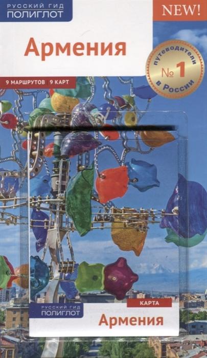 Калинин А. Армения Путеводитель Карта С мини-разговорником цена
