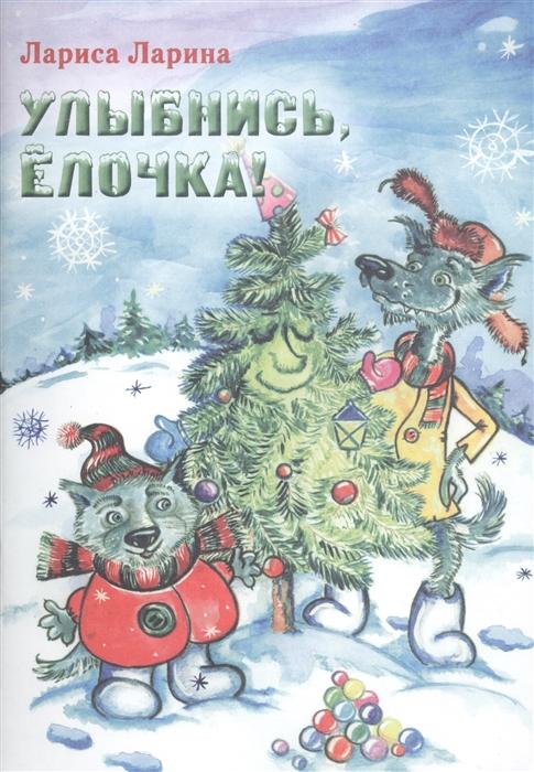 Купить Улыбнись Елочка, Издательство Кетлеров, Сказки