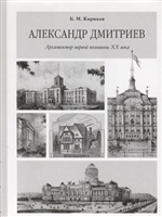 Александр Дмитриев. Архитектор первой половины ХХ века