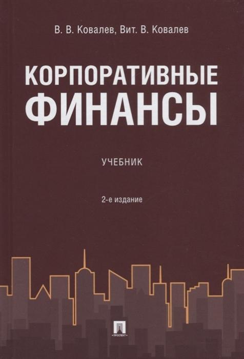 Корпоративные финансы Учебник
