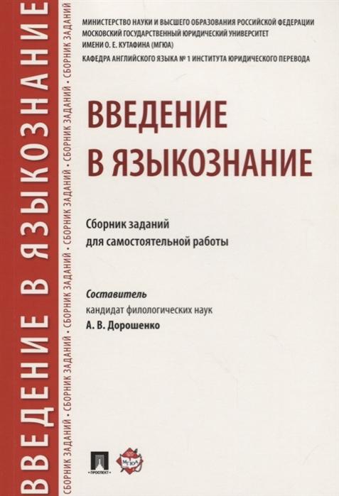 Дорошенко А. (сост.) Введение в языкознание Сборник заданий для самостоятельной работы цена