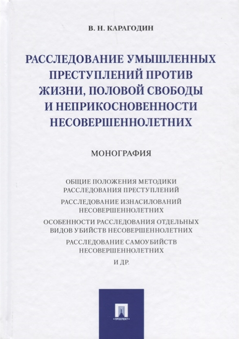Карагодин В. Расследование умышленных преступлений против жизни половой свободы и неприкосновенности несовершеннолетних Монография