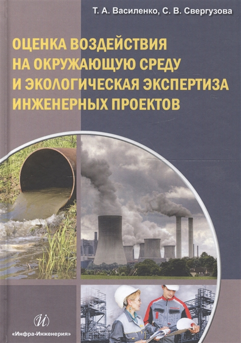 Василенко Т., Свергузова С. Оценка воздействия на окружающую среду и экологическая экспертиза инженерных проектов Учебное пособие