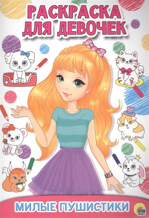 Раскраска для девочек Милые пушистики