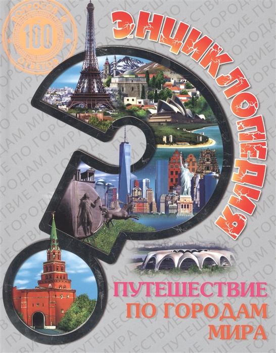 Соколова Л. Энциклопедия Путешествие по городам мира
