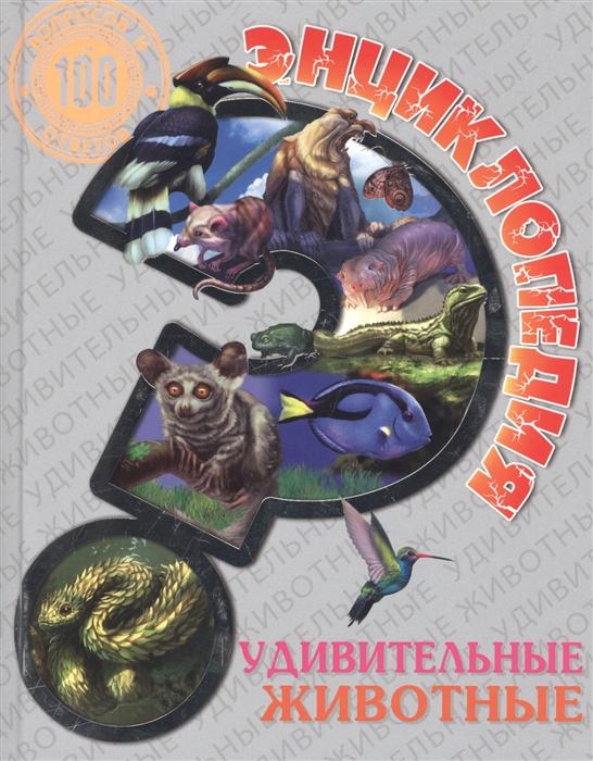 Купить Энциклопедия Удивительные животные, Проф-пресс, Естественные науки