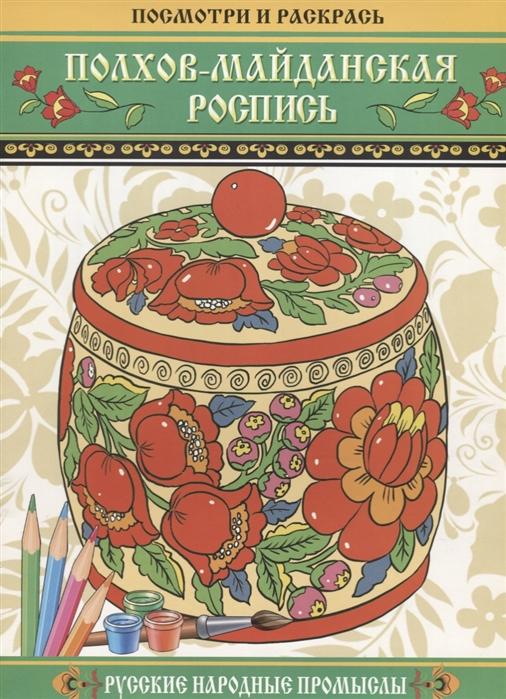 Полхов-майданская роспись Русские народные промыслы