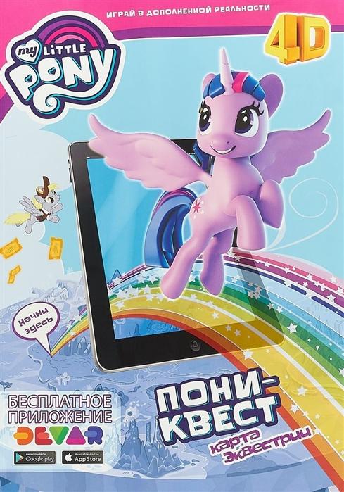 Живой плакат Мой маленький пони Пониквест Карта Эквестрии