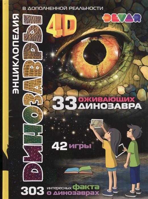 Аверьянов В. (сост.) Динозавры 4D Энциклопедия в дополненной реальности игра разрушители в дополненной реальности 4d раскраска