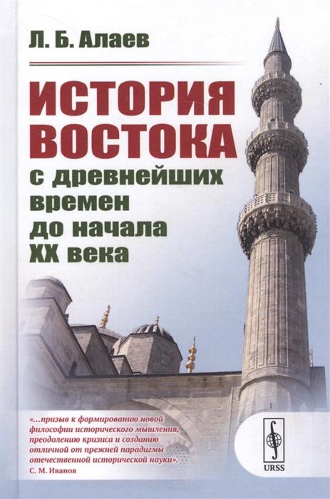 цена на Алаев Л. История Востока с древнейших времен до начала XX века