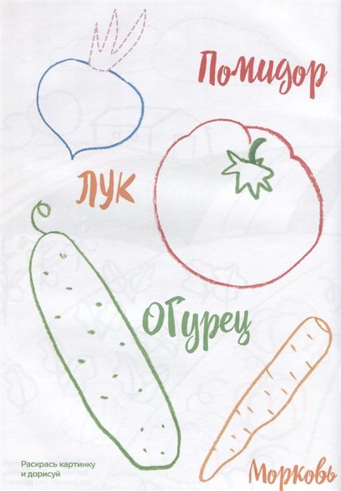 """Креативная раскраска """"Овощи и Фрукты"""". Наклей, дорисуй и ..."""