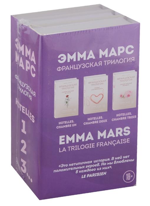 Марс Э. Французская трилогия Эммы Марс комплект из 3 книг