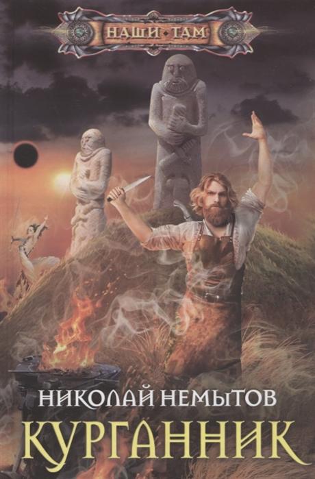 Немытов Н. Курганник