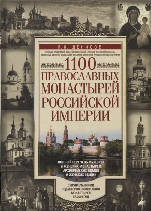 Денисов Л. 1100 православных монастырей Российской империи Полный перечень мужских и женских монастырей архиерейских домов и женских общин