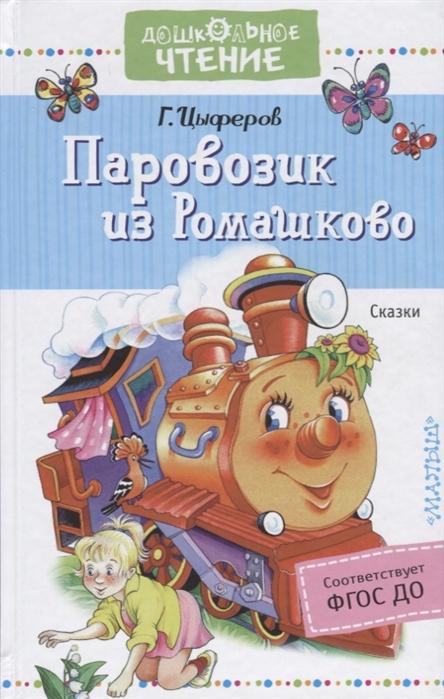 Цыферов Г. Паровозик из Ромашково Сказки цыферов г сладкий домик петушок и солнышко