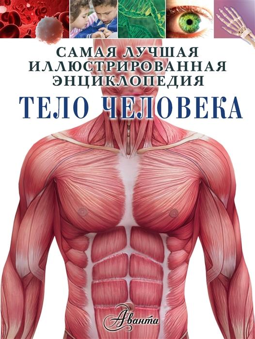 Гибберт К. Тело человека недорого