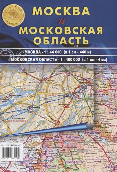 Москва и Московская область Масштаб 1 44000 Масштаб 1 400000