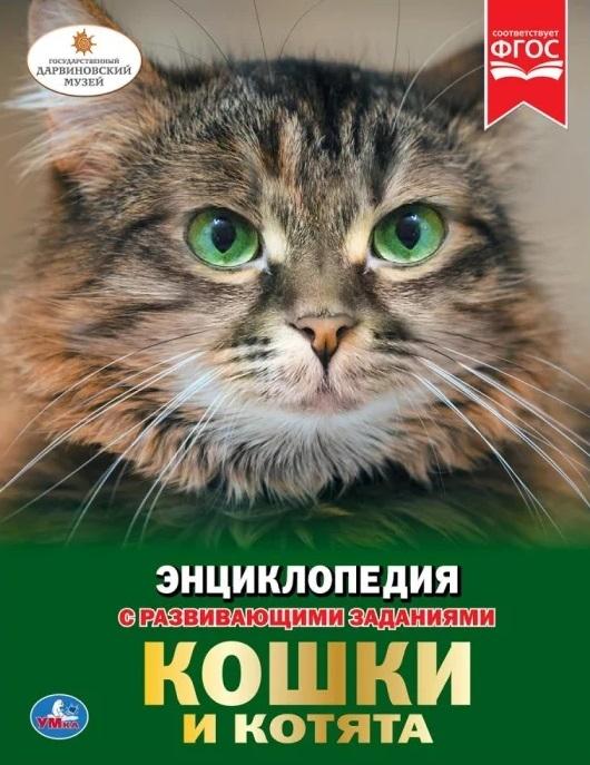 Седова Н. Кошки и котята Энциклопедия с развивающими заданиями паркер с кошки и котята