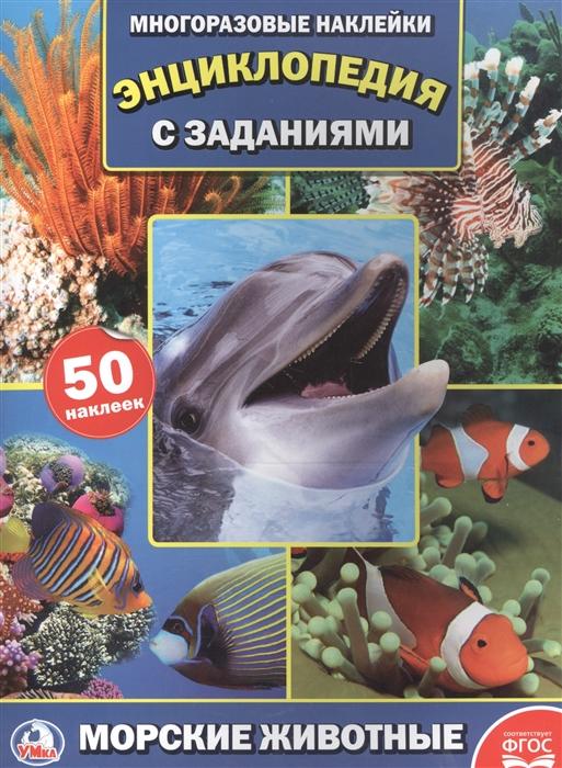 Морские животные Энциклопедия с заданиями 50 многоразовых наклеек дмитриева в животные 250 многоразовых наклеек