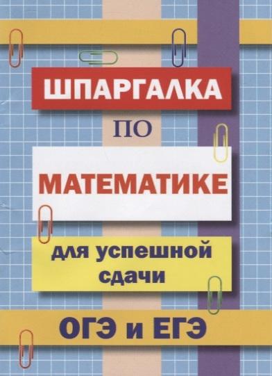 Петров В. Шпаргалка по математике для успешной сдачи ОГЭ и ЕГЭ матрас lineaflex tonny 70x195