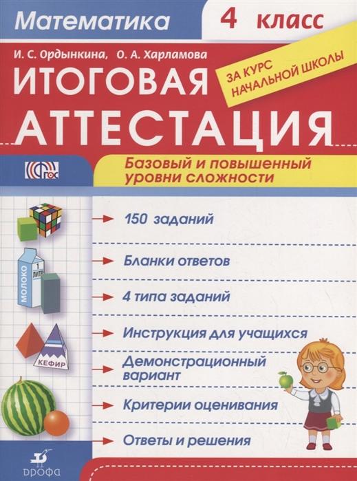 цена на Ордынкина И., Харламова О. Математика 4 класс Итоговая аттестация Базовый и повышенный уровни сложности